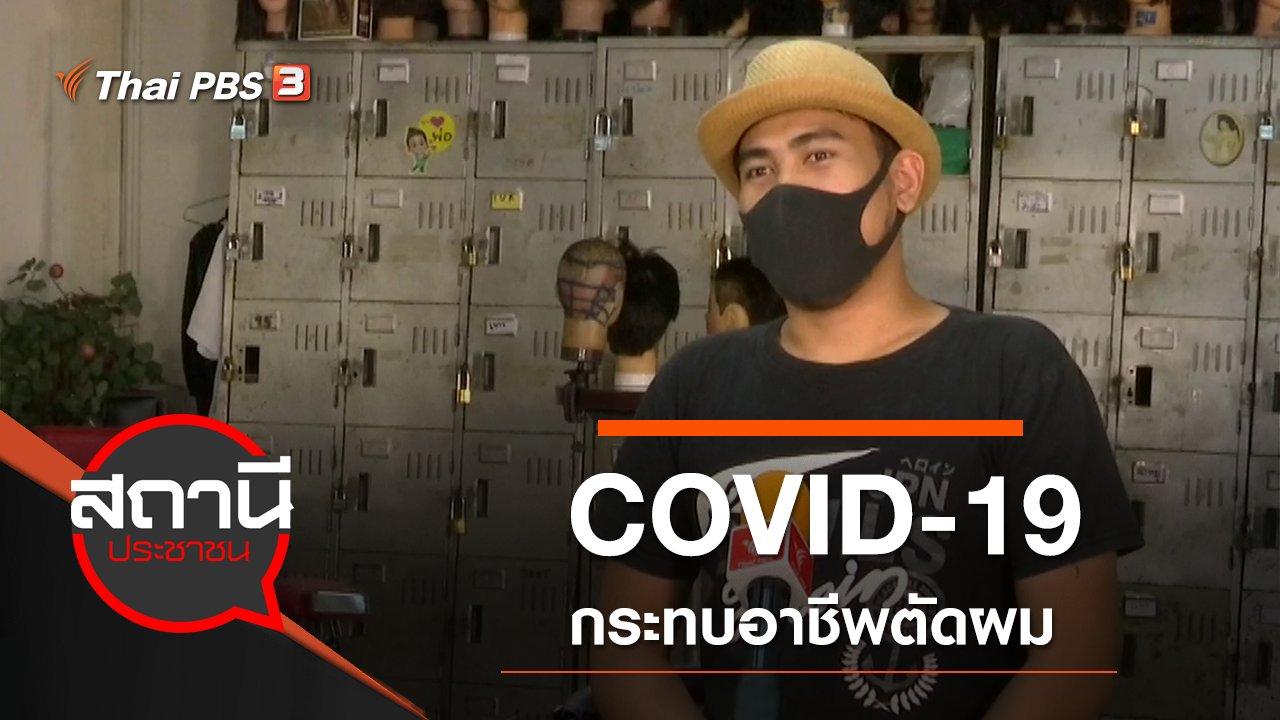 สถานีประชาชน - COVID-19 กระทบอาชีพตัดผม
