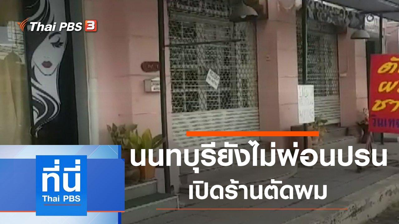 ที่นี่ Thai PBS - ประเด็นข่าว (14 เม.ย. 63)