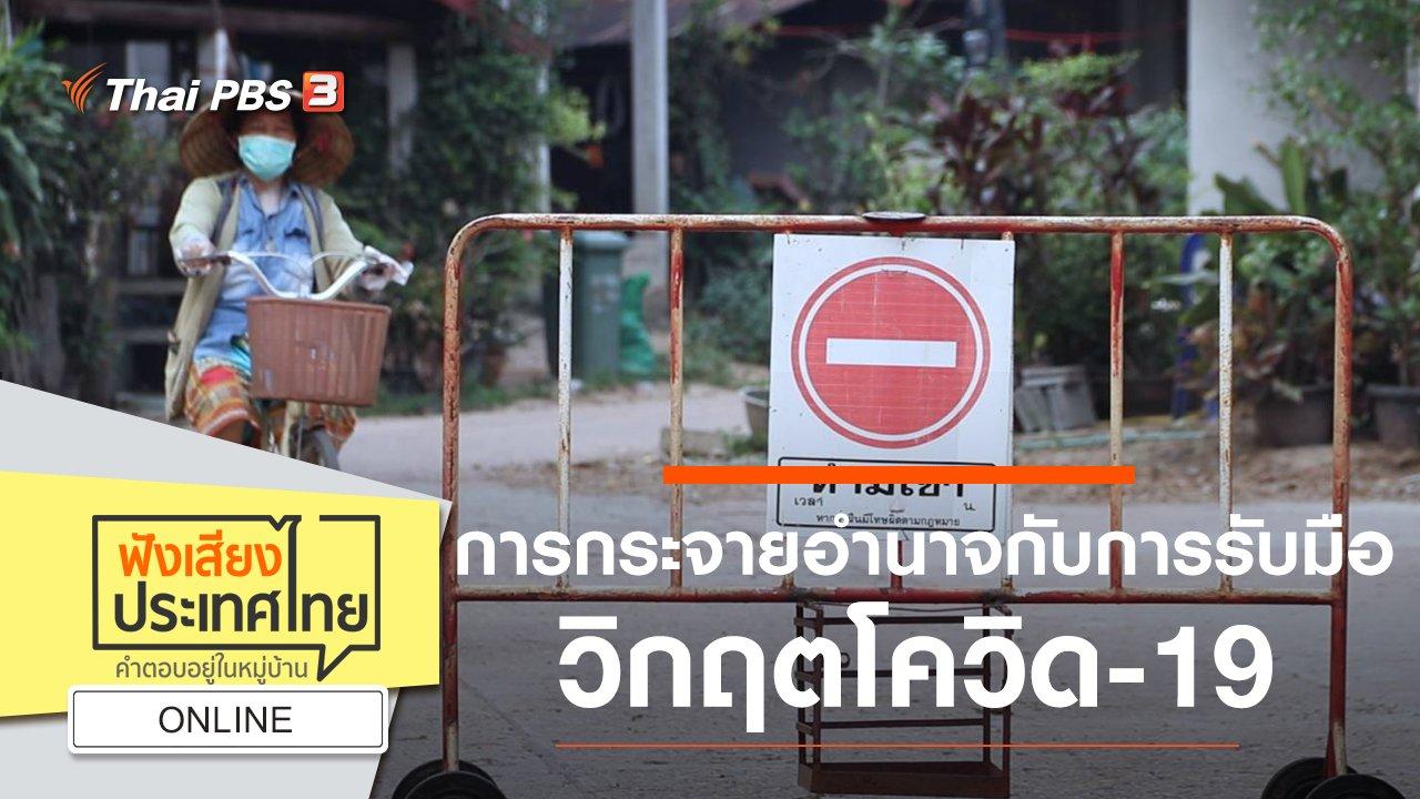 ฟังเสียงประเทศไทย - Online : การกระจายอำนาจกับการรับมือวิกฤตโควิด-19