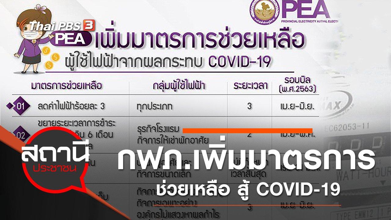 สถานีประชาชน - กฟภ.เพิ่มมาตรการช่วยเหลือ สู้ COVID-19