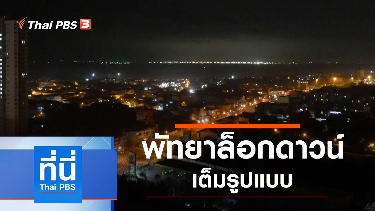 ที่นี่ Thai PBS - ประเด็นข่าว (16 เม.ย. 63)