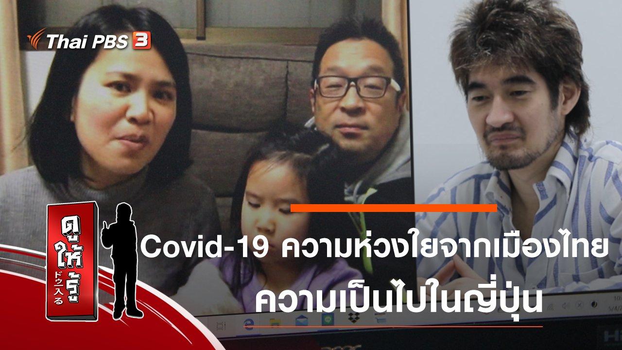 ดูให้รู้ - Covid-19 ความห่วงใยจากเมืองไทย ความเป็นไปในญี่ปุ่น