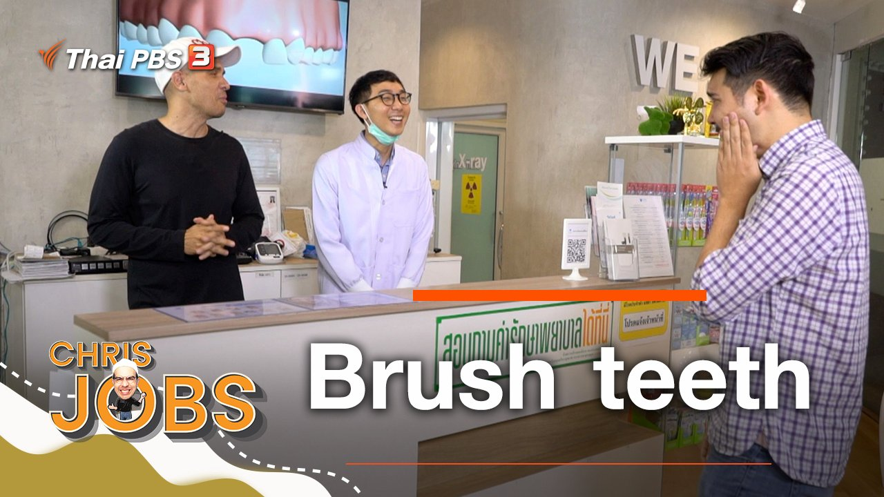 Chris Jobs - Brush teeth