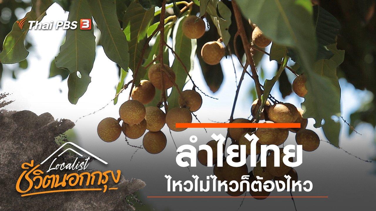 Localist ชีวิตนอกกรุง - ลำไยไทย ไหวไม่ไหวก็ต้องไหว