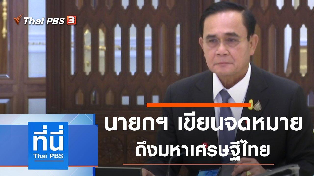 ที่นี่ Thai PBS - ประเด็นข่าว (17 เม.ย. 63)