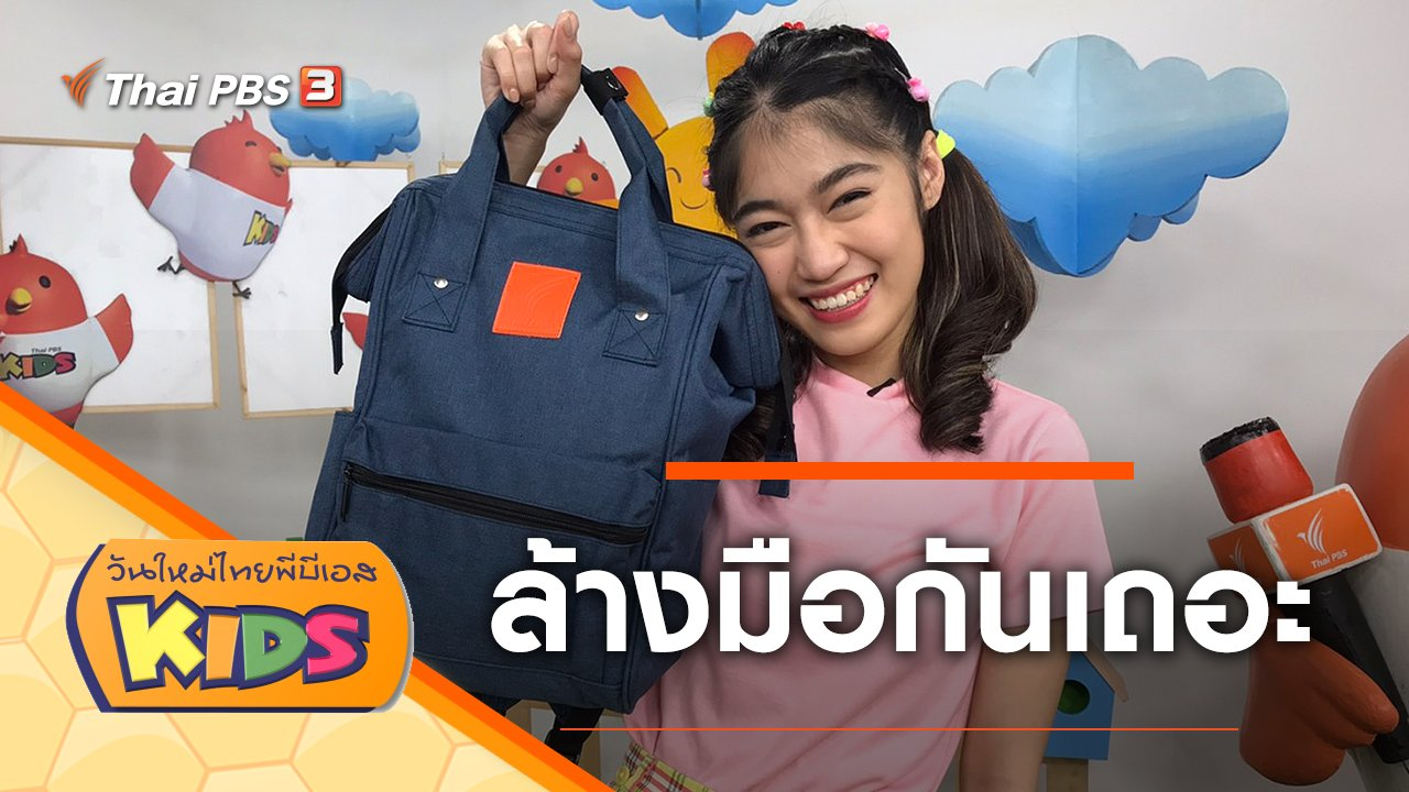 วันใหม่ไทยพีบีเอสคิดส์ - ล้างมือกันเถอะ