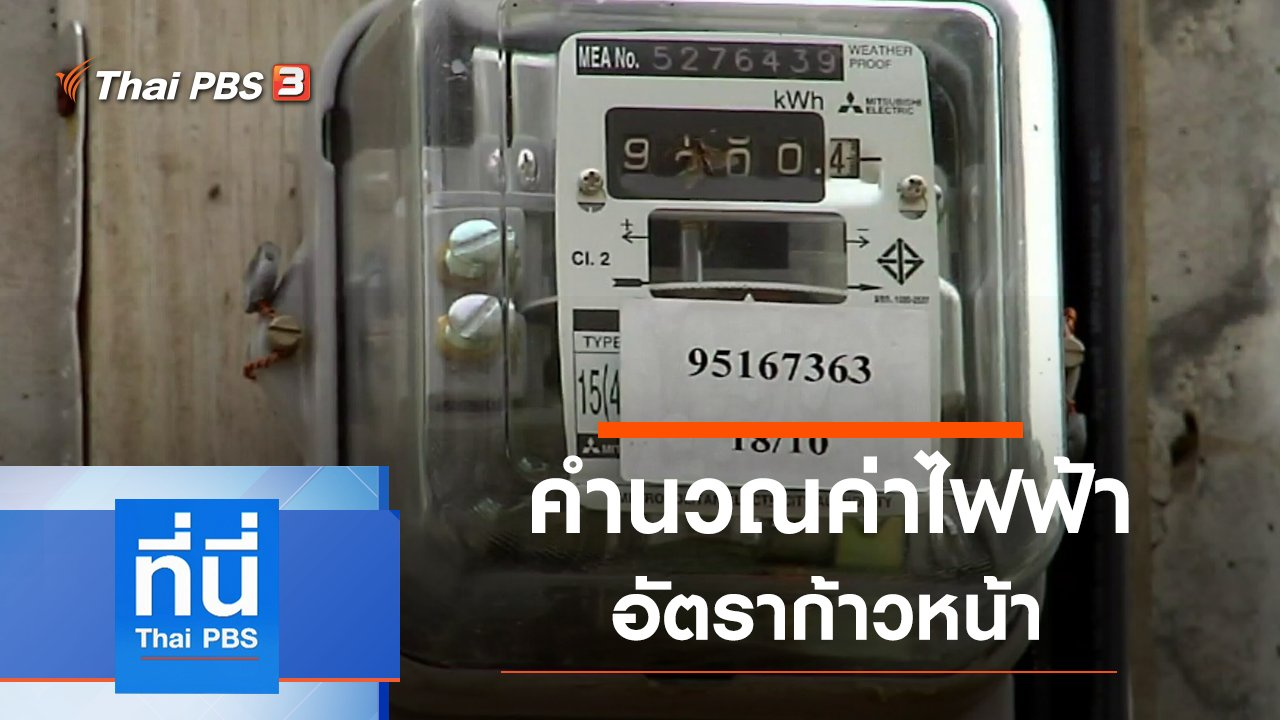ที่นี่ Thai PBS - ประเด็นข่าว (20 เม.ย. 63)