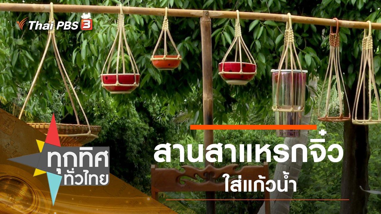 ทุกทิศทั่วไทย - ประเด็นข่าว (21 เม.ย. 63)