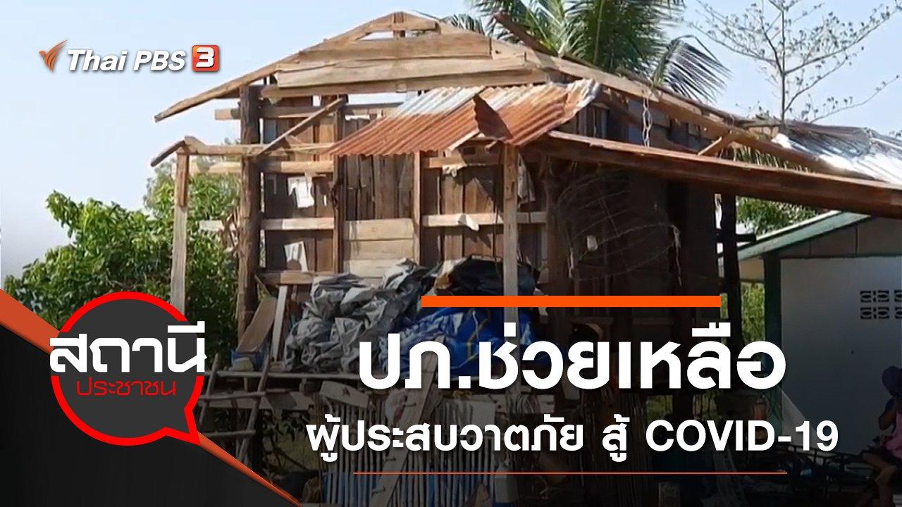 สถานีประชาชน - ปภ.ช่วยเหลือผู้ประสบวาตภัย สู้ COVID-19