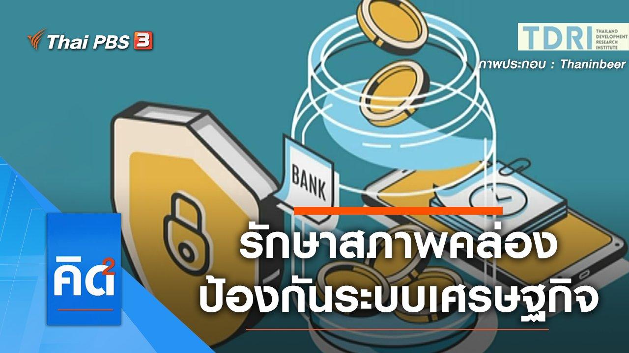 คิดยกกำลัง 2 - รักษาสภาพคล่องป้องกันระบบเศรษฐกิจ