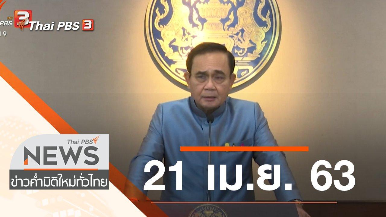ข่าวค่ำ มิติใหม่ทั่วไทย - ประเด็นข่าว (21 เม.ย. 63)