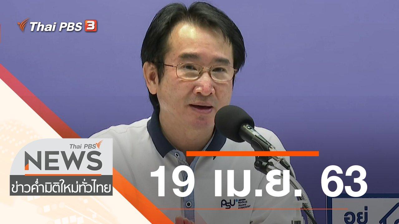 ข่าวค่ำ มิติใหม่ทั่วไทย - ประเด็นข่าว (19 เม.ย. 63)