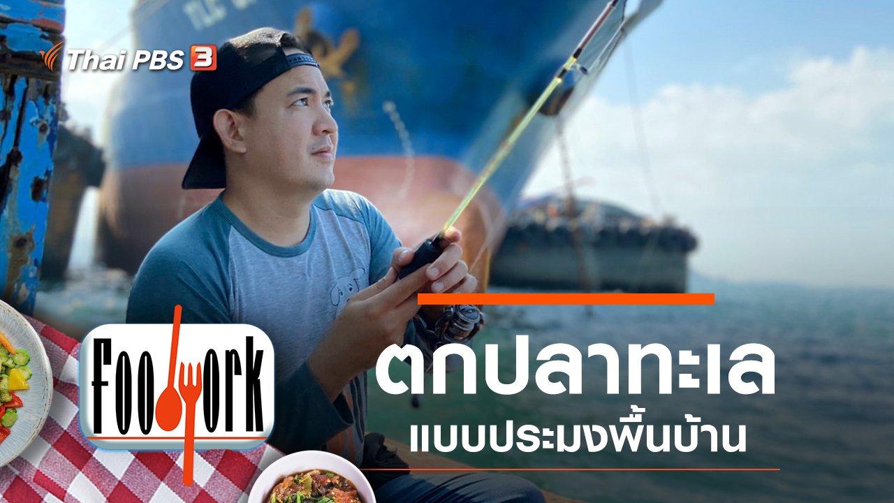 Foodwork - ตกปลาทะเลแบบประมงพื้นบ้าน