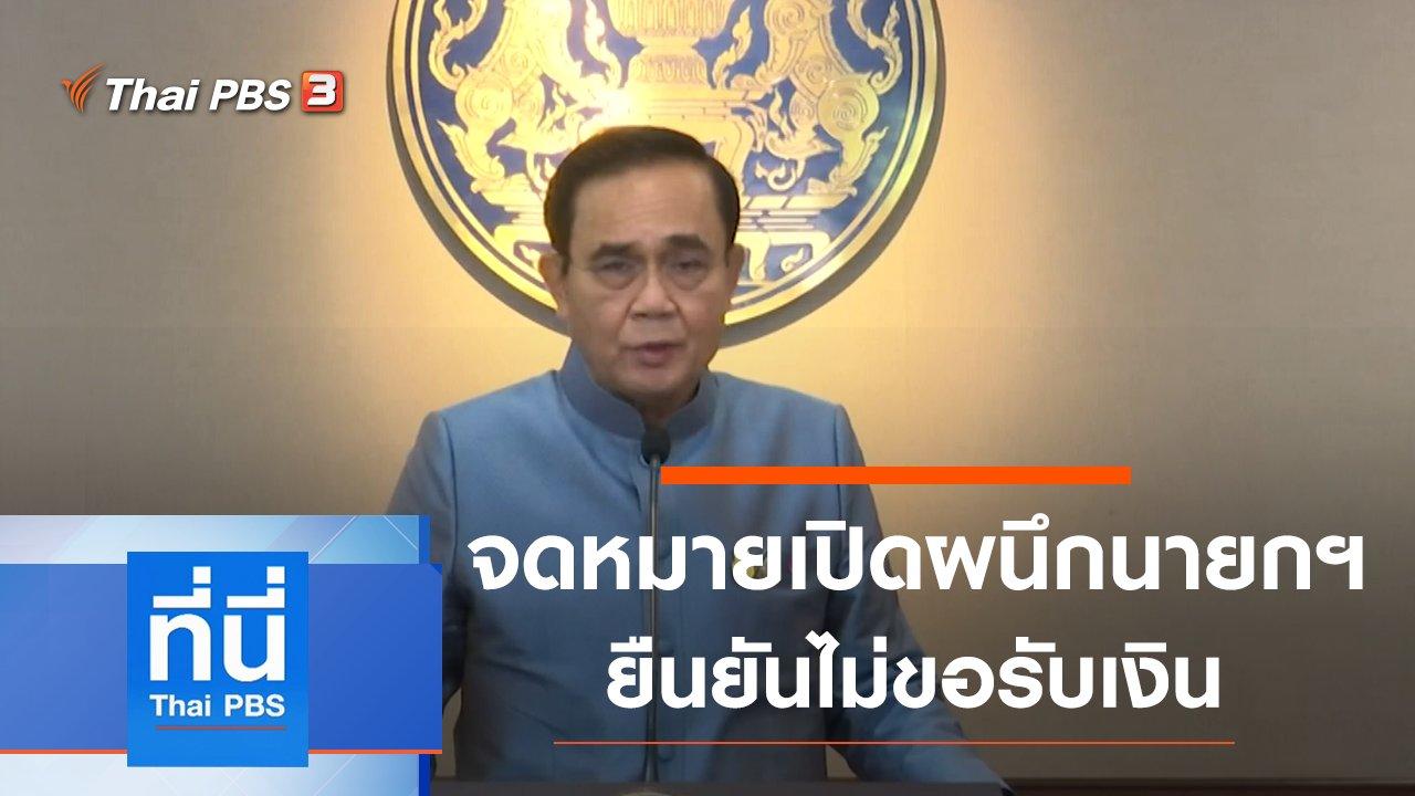ที่นี่ Thai PBS - ประเด็นข่าว (21 เม.ย. 63)