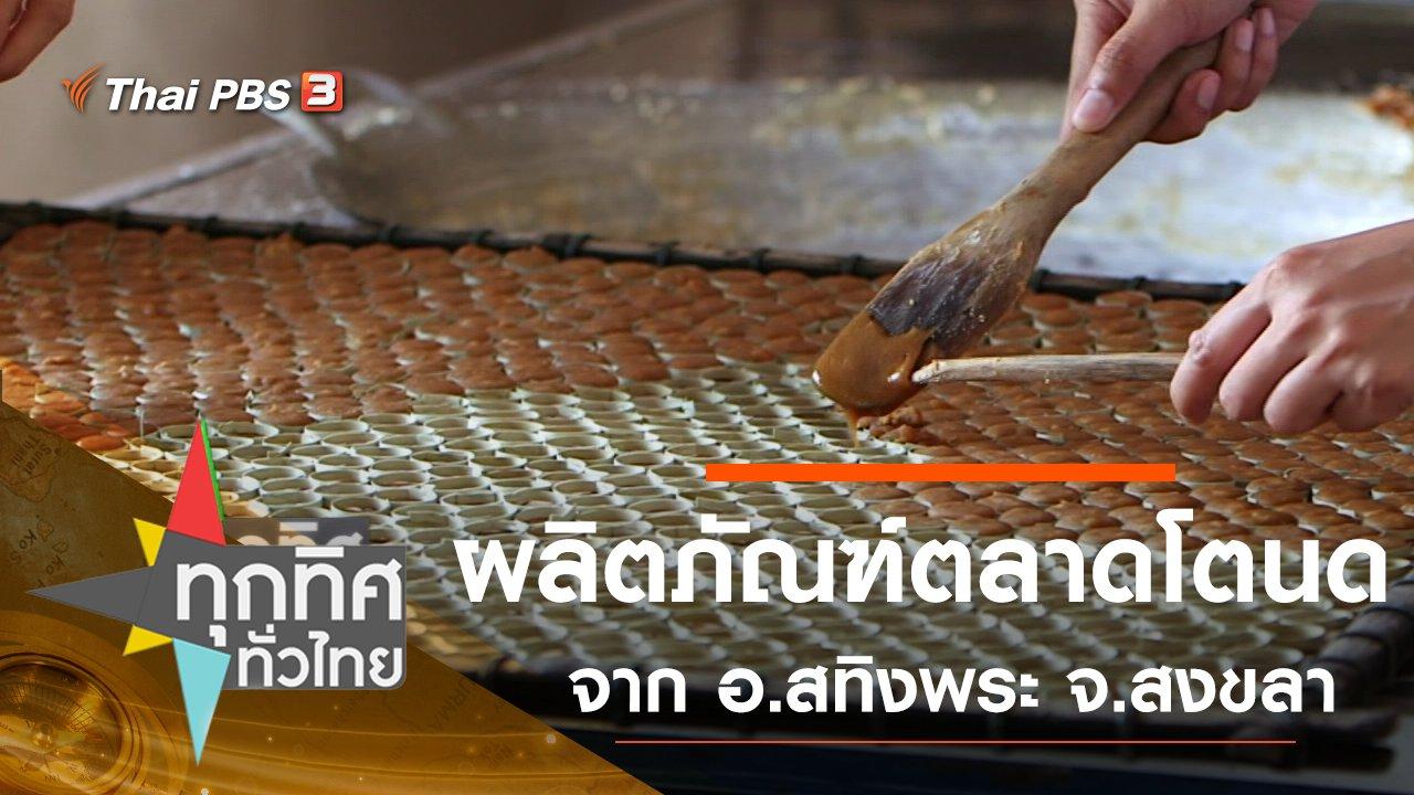 ทุกทิศทั่วไทย - ประเด็นข่าว (22 เม.ย. 63)