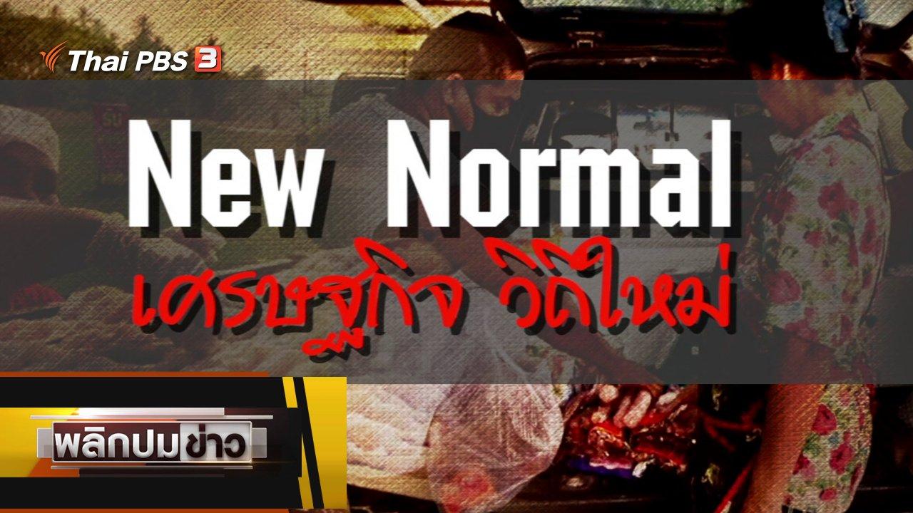 พลิกปมข่าว - New Normal เศรษฐกิจ วิถีใหม่