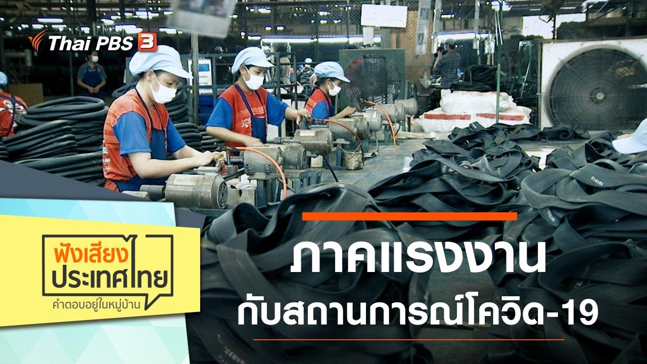 ฟังเสียงประเทศไทย - ภาคแรงงานกับสถานการณ์โควิด-19