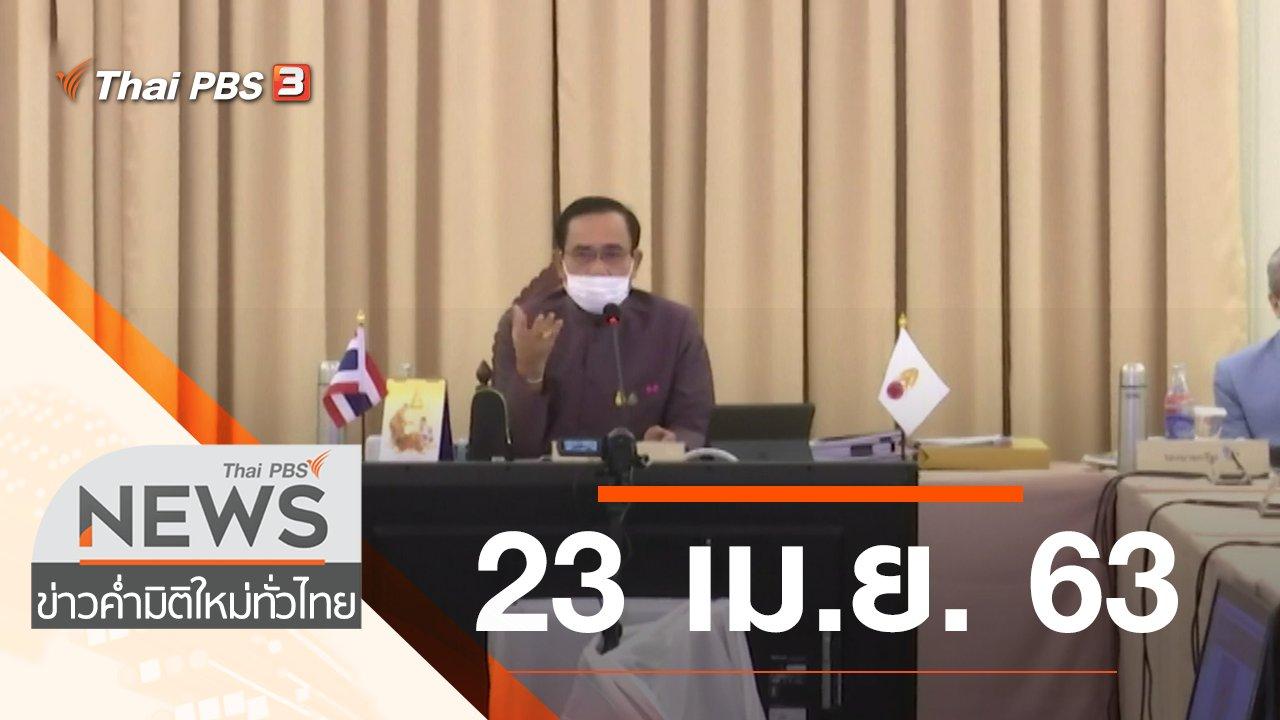 ข่าวค่ำ มิติใหม่ทั่วไทย - ประเด็นข่าว (23 เม.ย. 63)