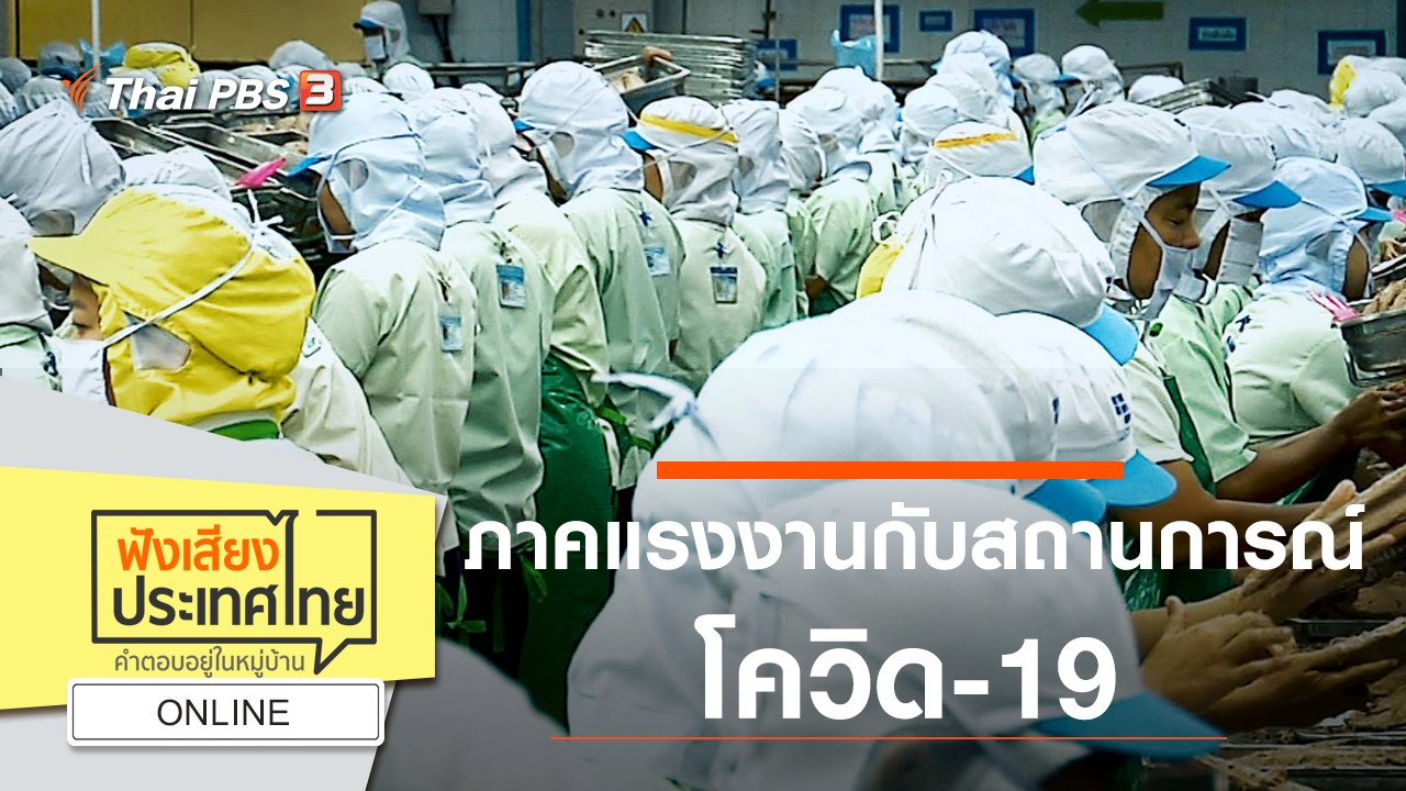 ฟังเสียงประเทศไทย - Online : ภาคแรงงานกับสถานการณ์โควิด-19