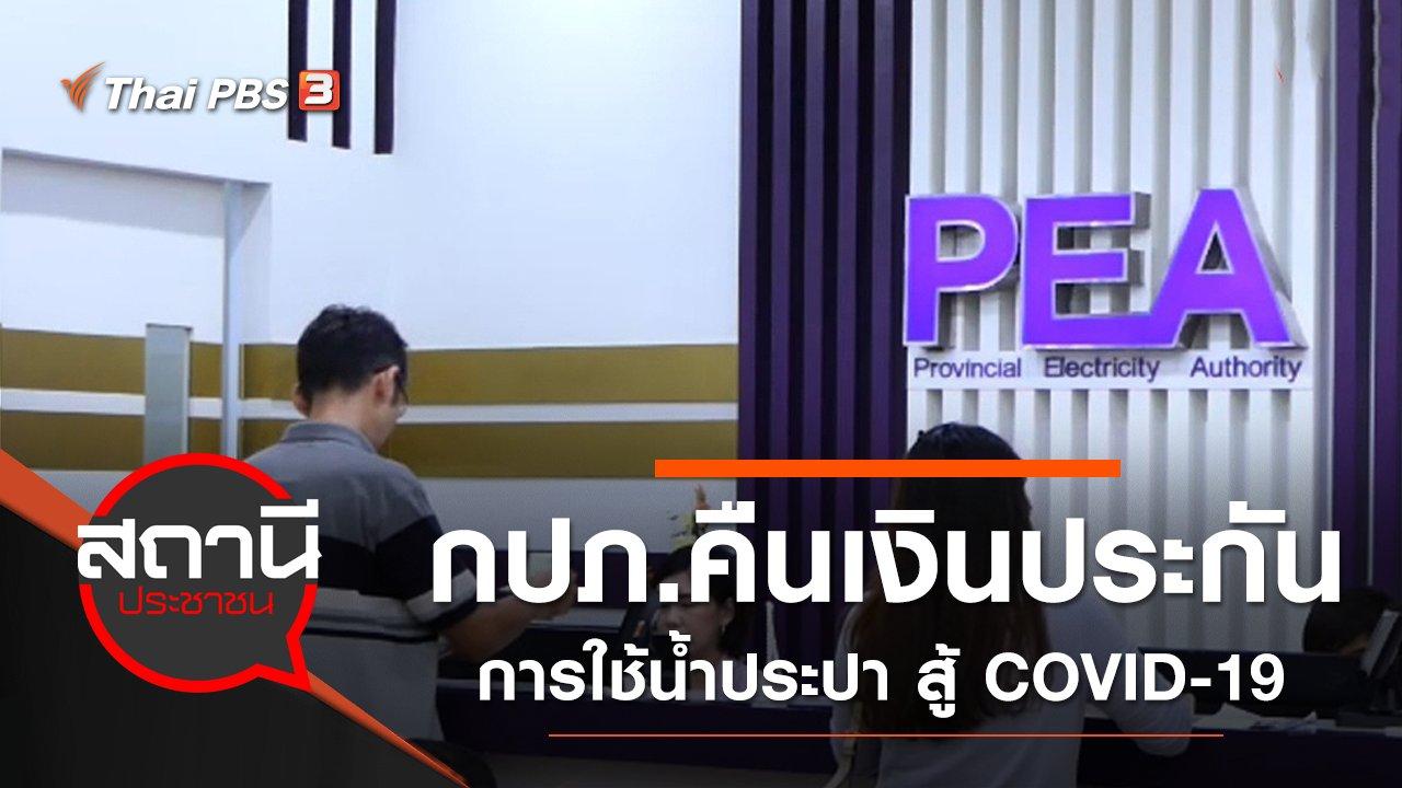 สถานีประชาชน - กปภ.คืนเงินประกันการใช้น้ำประปา สู้ COVID-19