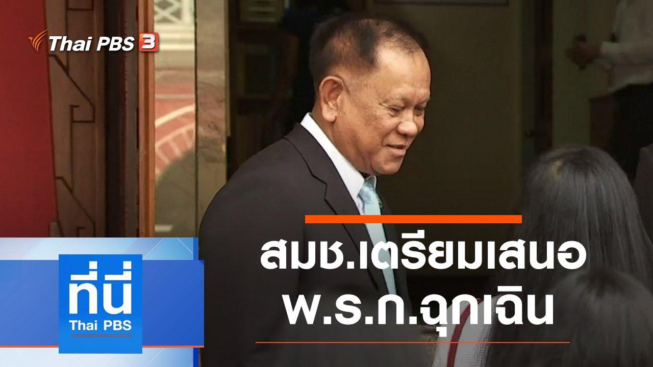 ที่นี่ Thai PBS - ประเด็นข่าว (23 เม.ย. 63)