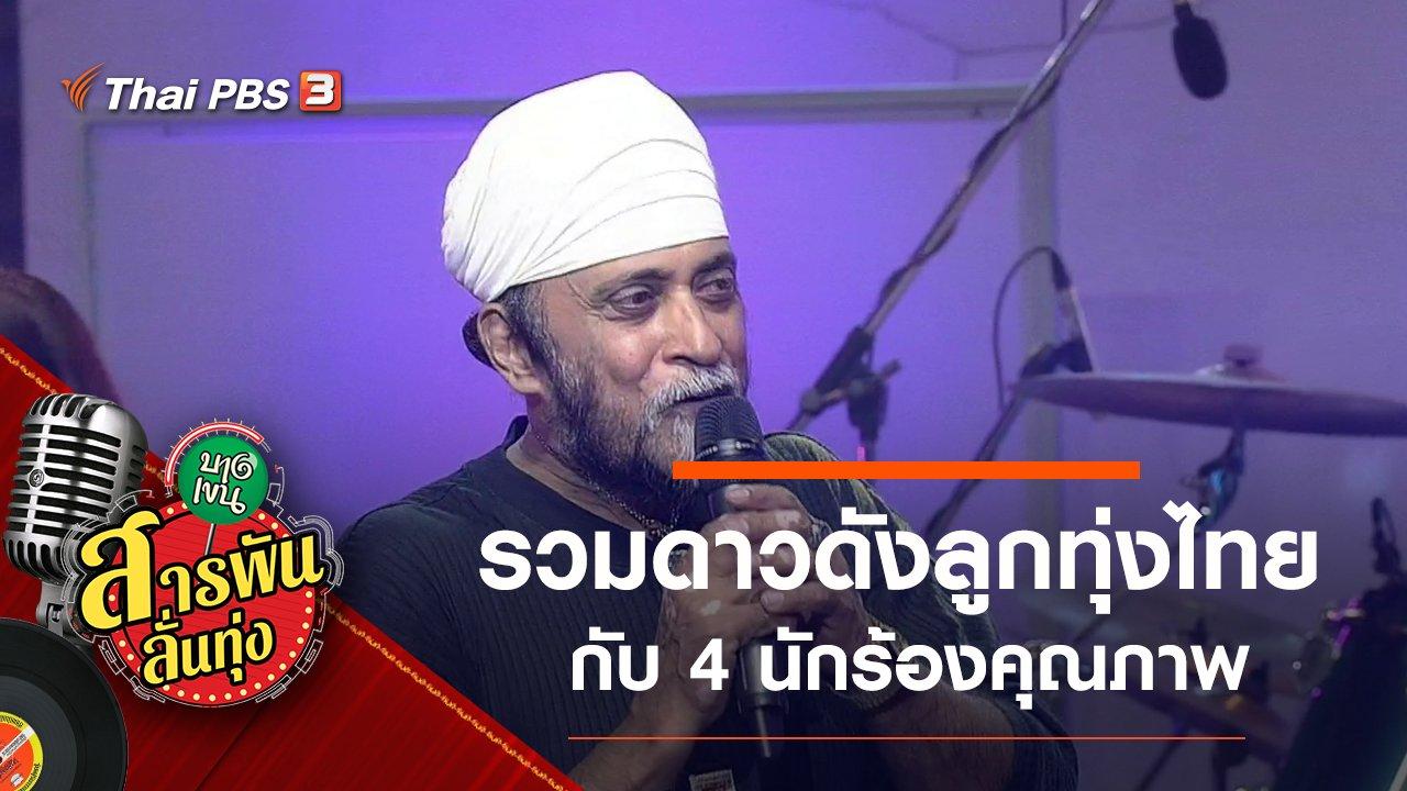 สารพันลั่นทุ่ง (บางเขน) - รวมดาวดังลูกทุ่งไทย