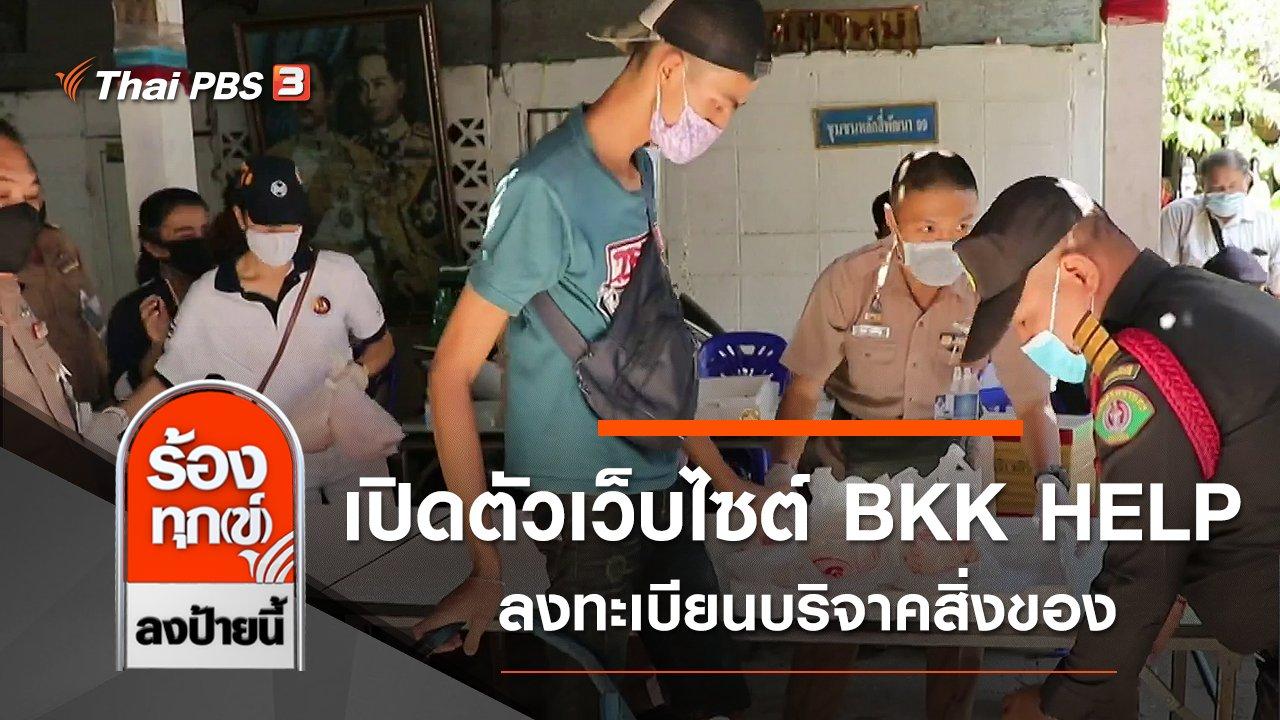 ร้องทุก(ข์) ลงป้ายนี้ - กทม.เปิดตัวเว็บไซต์ BKK HELP ลงทะเบียนบริจาคสิ่งของ