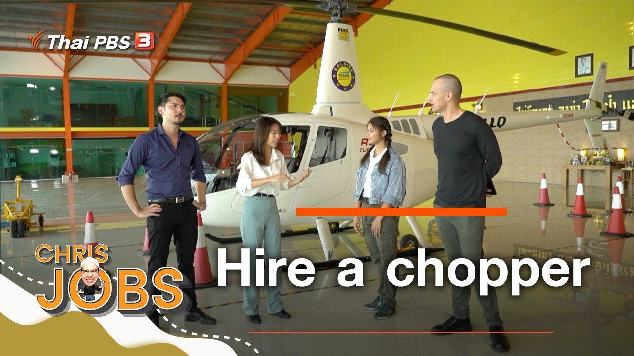 Chris Jobs - Hire a chopper