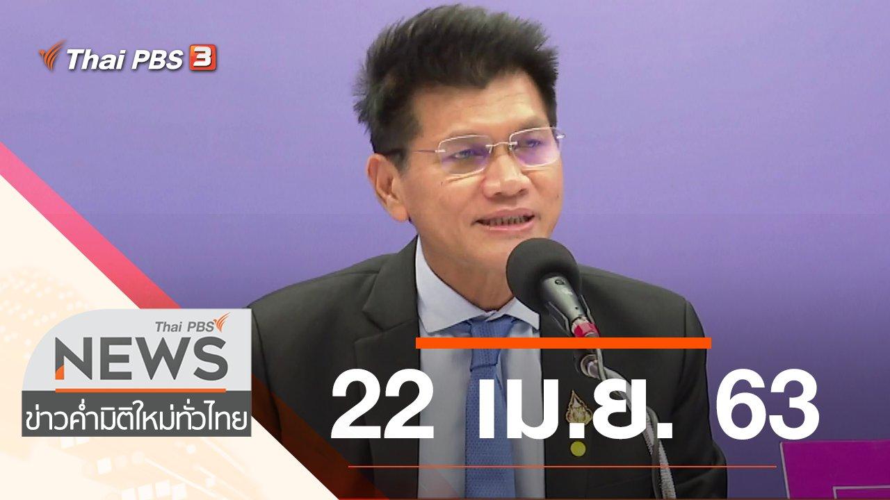 ข่าวค่ำ มิติใหม่ทั่วไทย - ประเด็นข่าว (22 เม.ย. 63)