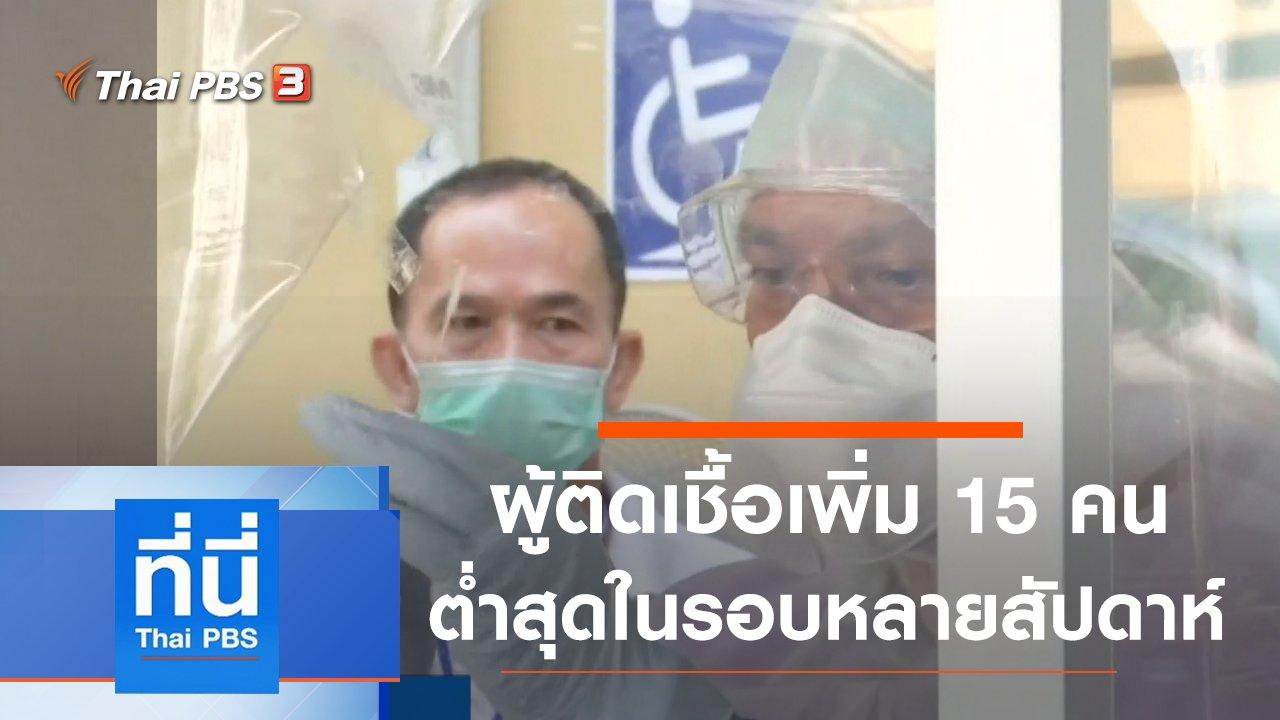 ที่นี่ Thai PBS - ประเด็นข่าว (22 เม.ย. 63)
