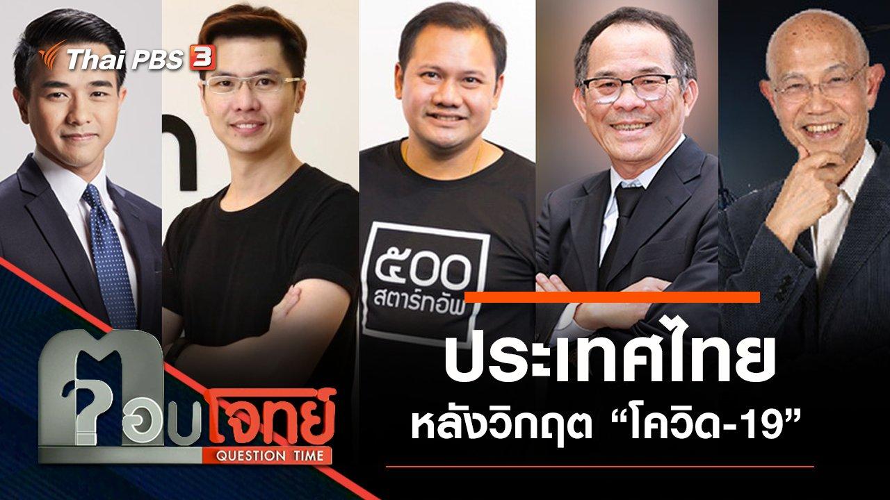 """ตอบโจทย์ - """"ประเทศไทย"""" หลังวิกฤต """"โควิด-19"""""""