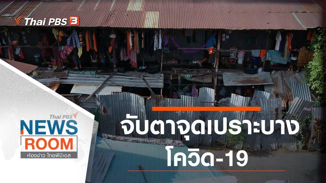 ห้องข่าว ไทยพีบีเอส NEWSROOM - ประเด็นข่าว (26 เม.ย. 63)