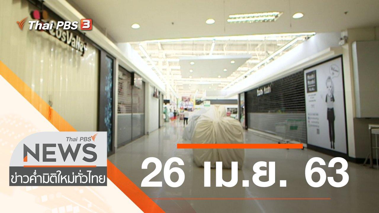 ข่าวค่ำ มิติใหม่ทั่วไทย - ประเด็นข่าว (26 เม.ย. 63)
