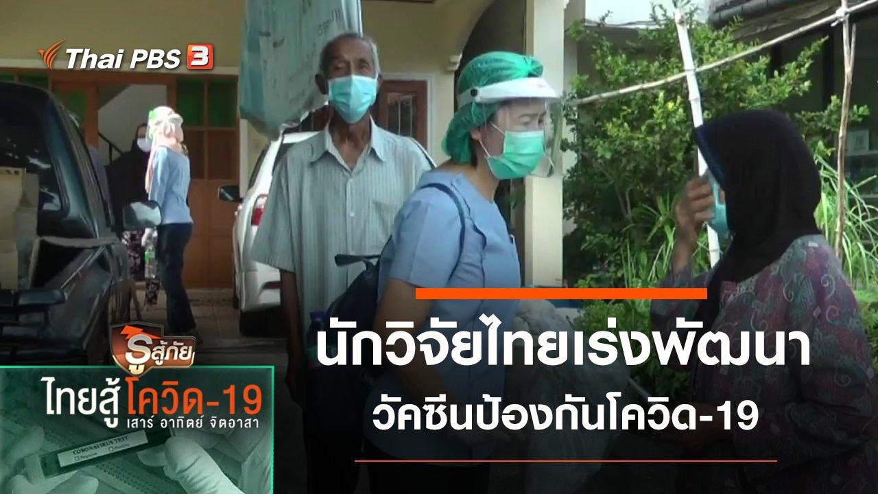 รู้สู้ภัย ไทยสู้โควิด-19 - นักวิจัยไทยเร่งพัฒนาวัคซีนป้องกันโควิด-19