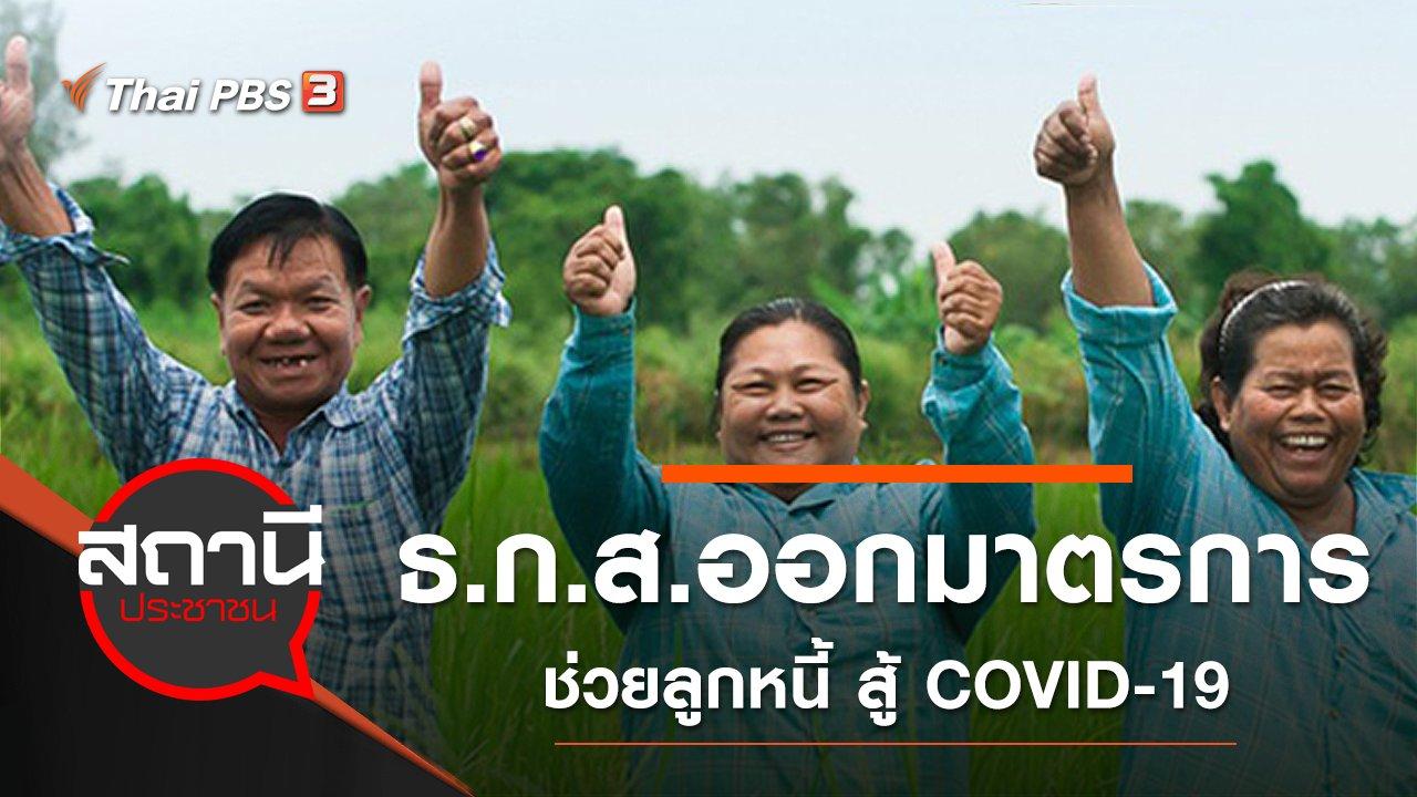 สถานีประชาชน - ธ.ก.ส.ออกมาตรการช่วยลูกหนี้ สู้ COVID-19