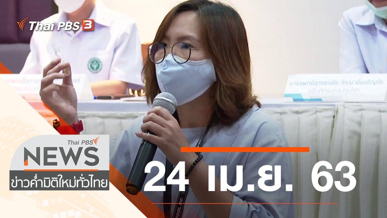 ข่าวค่ำ มิติใหม่ทั่วไทย - ประเด็นข่าว (24 เม.ย. 63)