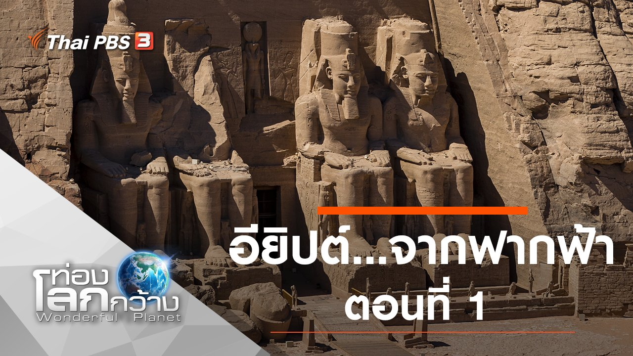 ท่องโลกกว้าง - อียิปต์...จากฟากฟ้า ตอนที่ 1