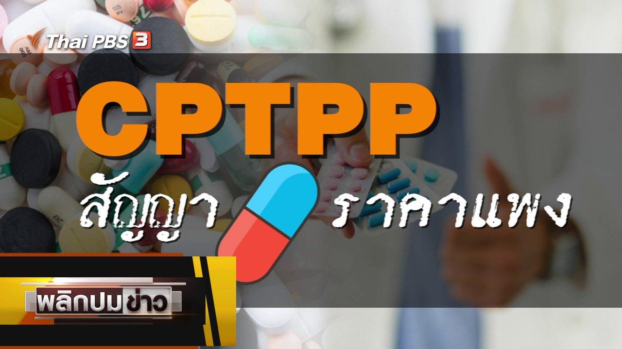 พลิกปมข่าว - CPTPP สัญญายาราคาแพง