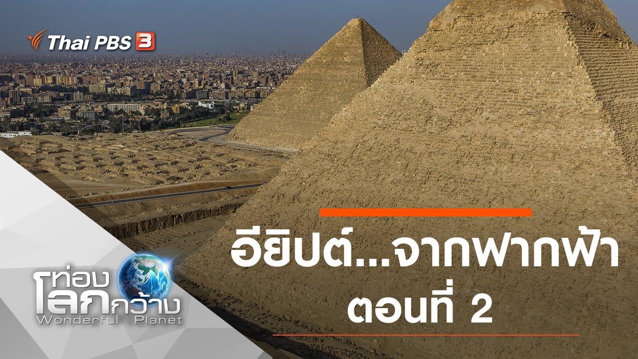 ท่องโลกกว้าง - อียิปต์...จากฟากฟ้า ตอนที่ 2