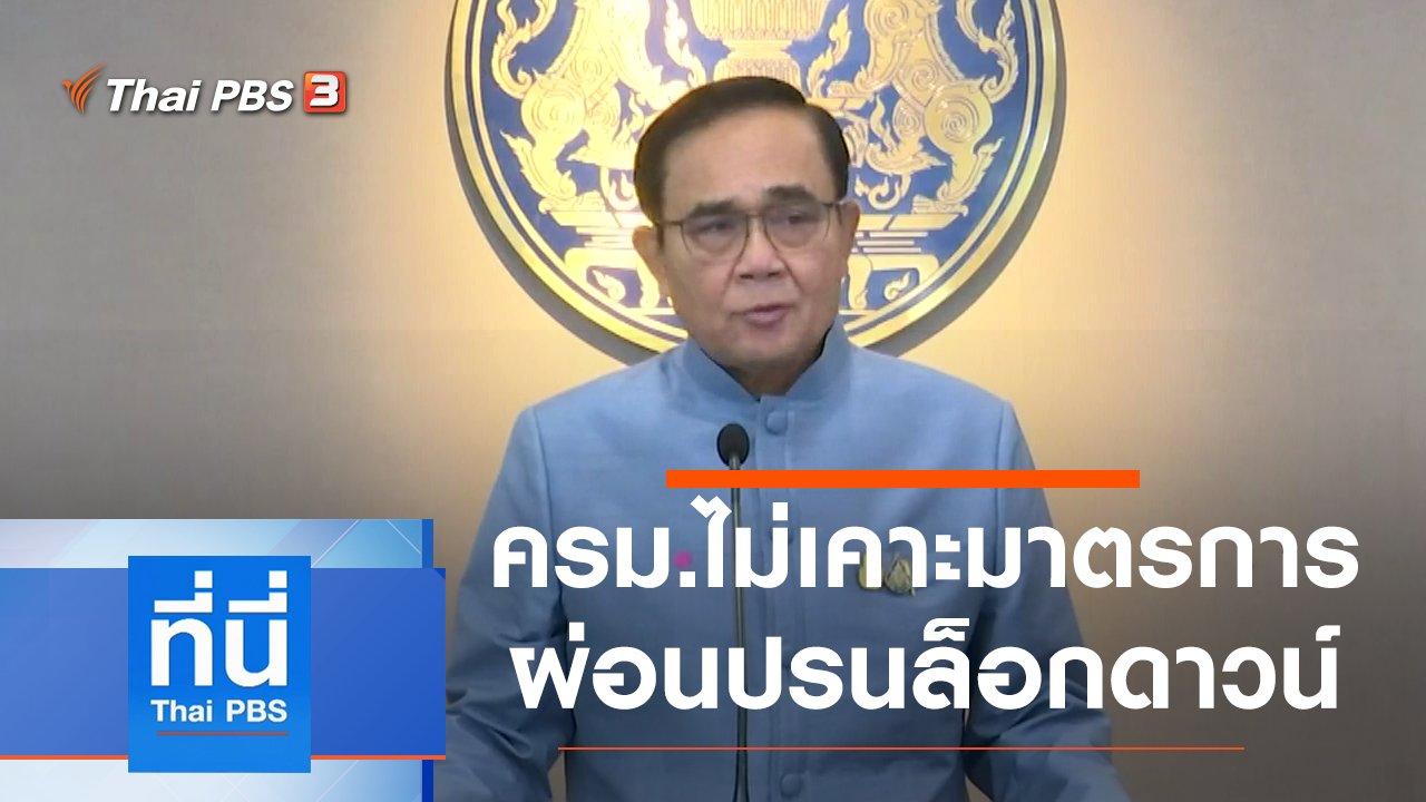 ที่นี่ Thai PBS - ประเด็นข่าว (28 เม.ย. 63)