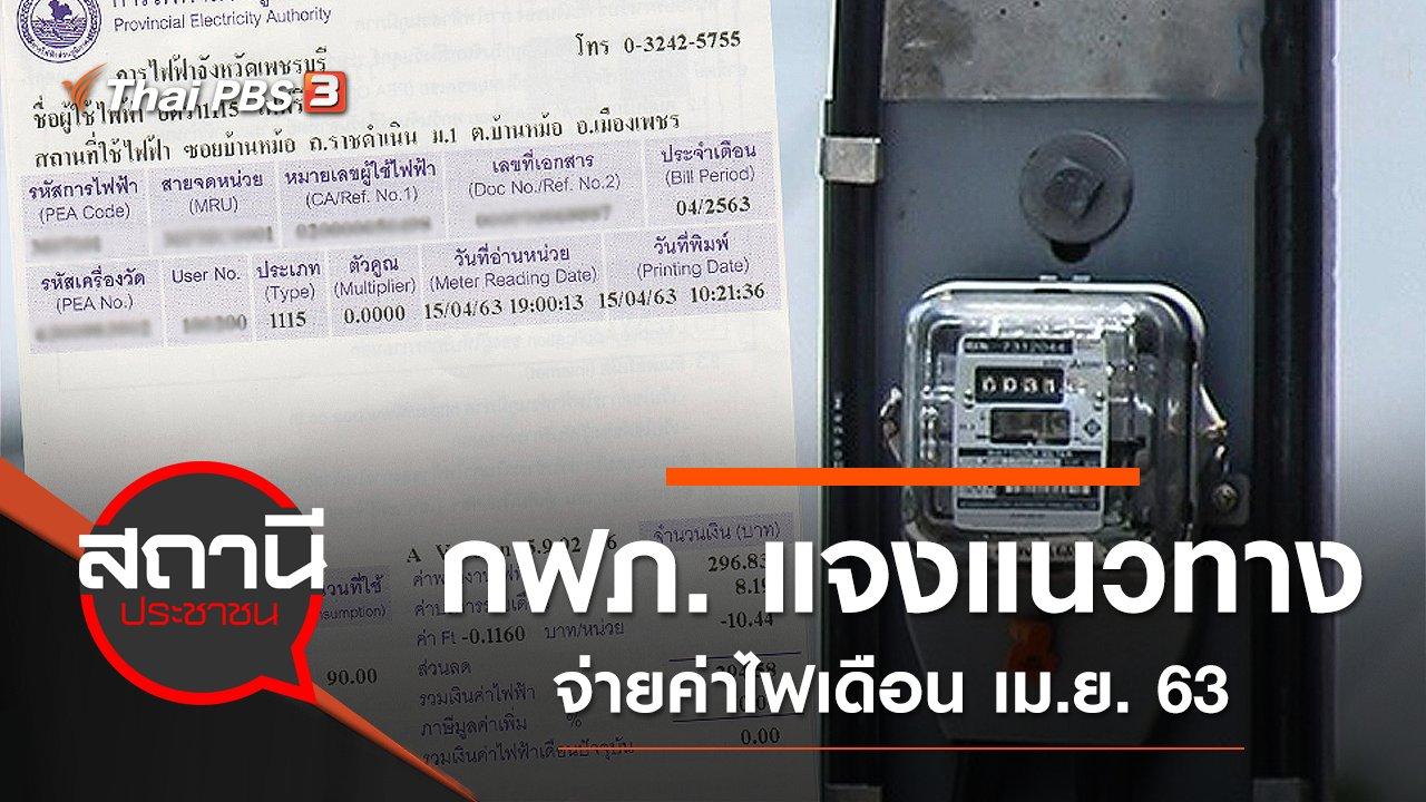 สถานีประชาชน - กฟภ. แจงแนวทางจ่ายค่าไฟเดือน เม.ย. 63