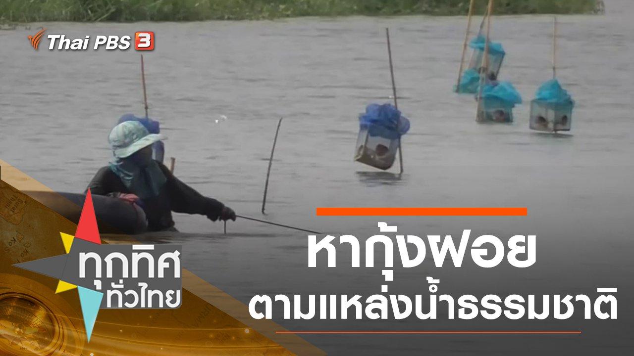 ทุกทิศทั่วไทย - ประเด็นข่าว (29 เม.ย. 63)
