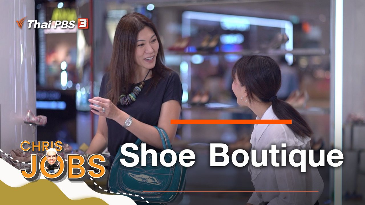 Chris Jobs - Shoe Boutique