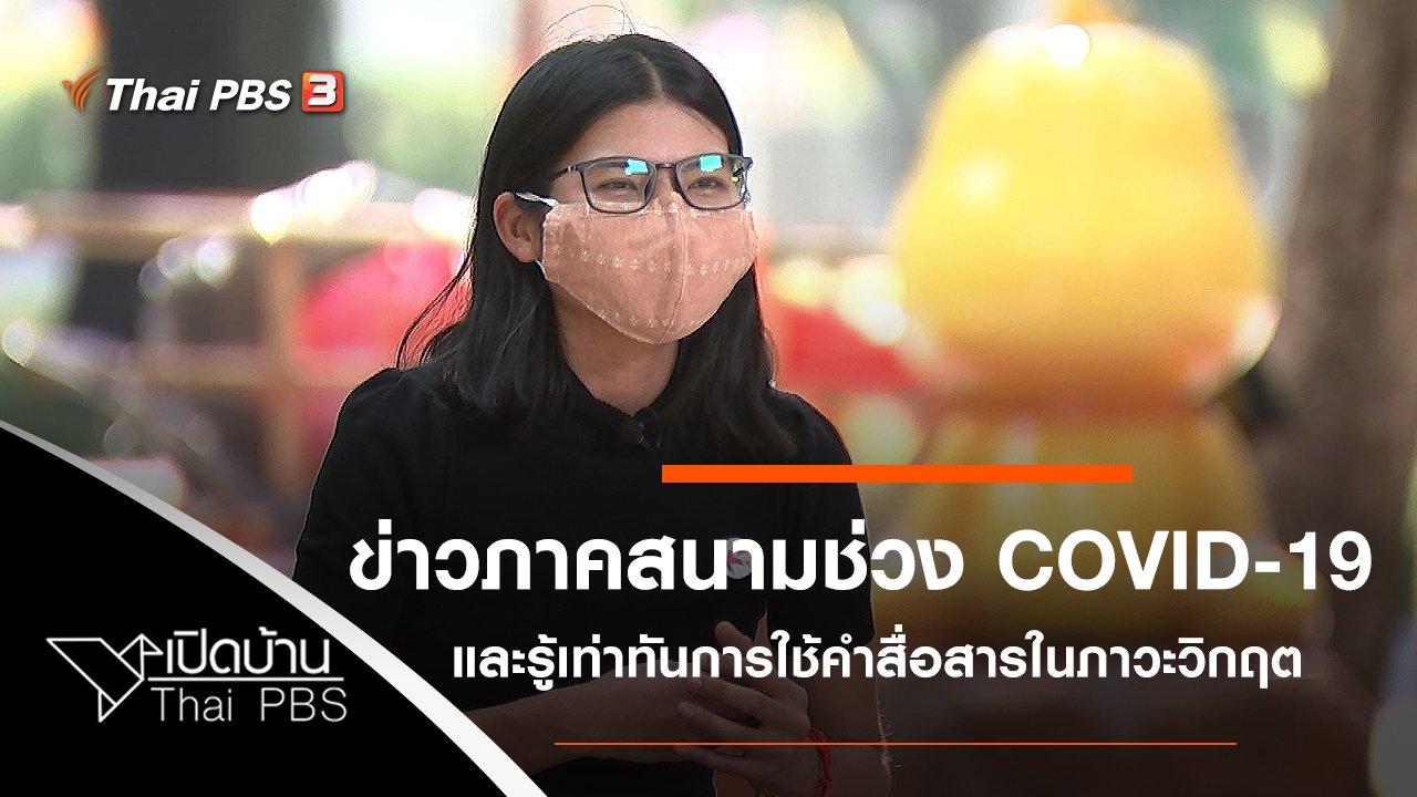 เปิดบ้าน Thai PBS - การทำข่าวภาคสนามช่วง COVID-19 และรู้เท่าทันการใช้คำสื่อสารในภาวะวิกฤต