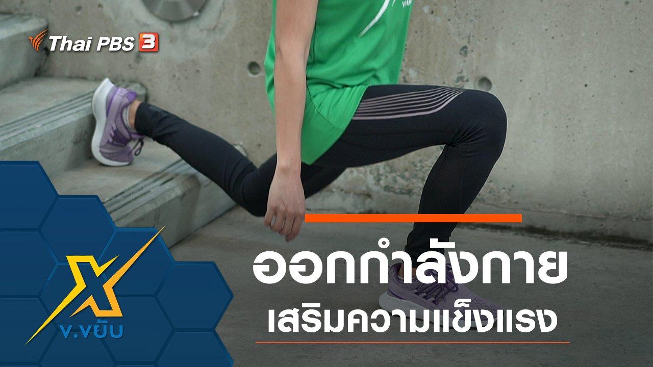 ข.ขยับ X - ออกกำลังกายเสริมความแข็งแรง
