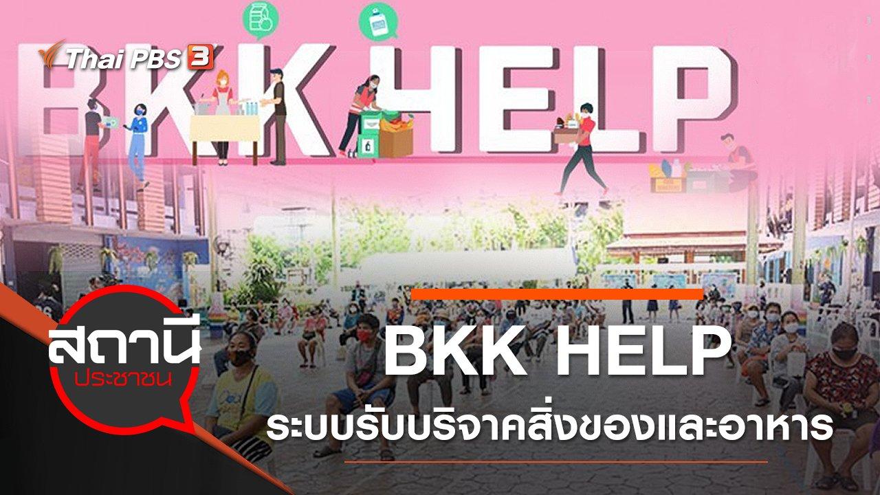 สถานีประชาชน - BKK HELP ระบบรับบริจาคสิ่งของและอาหารในกรุงเทพฯ
