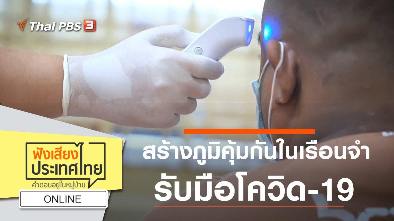 ฟังเสียงประเทศไทย - Online : สร้างภูมิคุ้มกันในเรือนจำ รับมือโควิด-19