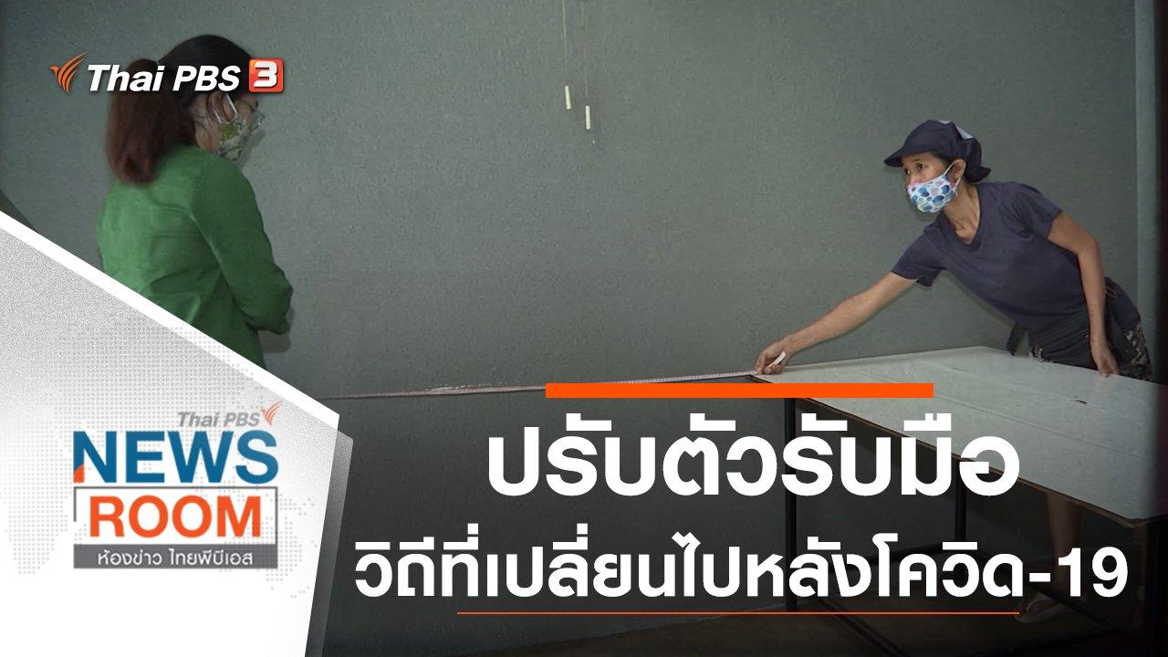 ห้องข่าว ไทยพีบีเอส NEWSROOM - ประเด็นข่าว (3 พ.ค. 63)