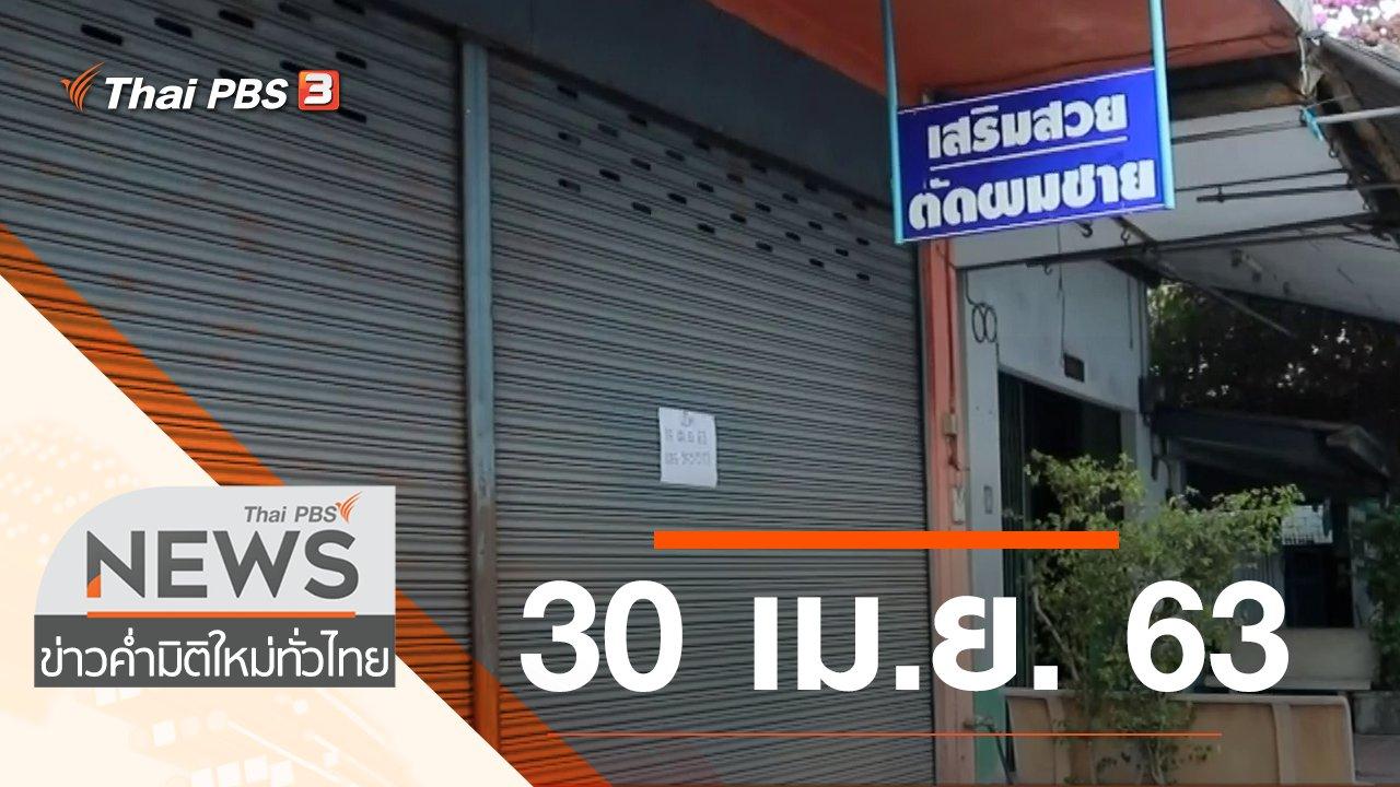 ข่าวค่ำ มิติใหม่ทั่วไทย - ประเด็นข่าว (30 เม.ย. 63)