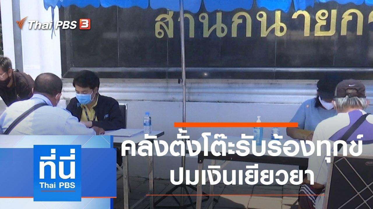 ที่นี่ Thai PBS - ประเด็นข่าว (30 เม.ย. 63)